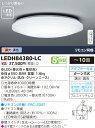 【送料無料】LEDシーリングライト 10畳用 リモコン付 TOSHIBA(東芝ライテック) LEDH84380-LC【LEDH84380LC】