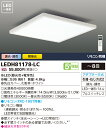 【在庫あり・送料無料】LEDシーリングライトTOSHIBA(東芝ライテック)LEDH81178-LC【LEDH81178LC】
