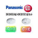 住宅用火災警報器 薄型 電池式 Panasonic(パナソニック ) けむり当番 SHK38455(SH38455Kの後継品)4個+ねつ当番 SHK38155(...