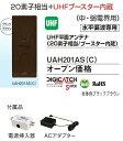 【送料無料!】DXアンテナ UHF平面アンテナ(20素子相当+ブースター内蔵) ブラックブラウン UAH201AS(C) 【UAH201ASC】