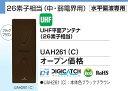 【送料無料!】DXアンテナ UHF平面アンテナ(26素子相当) ブラックブラウン UAH261(C) 【UAH261C】