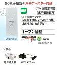 【送料無料!】DXアンテナ UHF平面アンテナ(26素子相当+ブースター内蔵) オフホワイト UAH261AS(W) (UAD1900の後継品)【UAH261ASW】