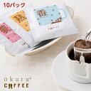 デカフェ カフェインレスコーヒー ブレンドコーヒー ドリップ★1,000円ポッキリ【メール便送