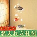 五月人形 鯉のぼり こいのぼり 兜 コンパクト ちりめん室内|そよ風鯉モビール三匹|端午の節句 初節句子供の日 マンションサイズ 『龍虎堂』リュウコドウ