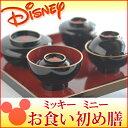 お食い初め 食器 食器セット ギフト 出産祝い 男の子 出産祝い 女の子ディズニー ミッキー朱色(男の子用)・ミニー黒色(女の子用) 日本製