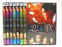 (日焼け)恋歌 Lost Little Birds 1~8 (全8枚)(全巻セットDVD)/中古DVD[韓国ドラマ/アジア]【中古】【ポイント10倍♪7/13-20時~7/24-10時迄】