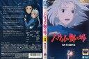 (日焼け)[DVDアニメ]ハウルの動く城 [倍賞千恵子/木村...