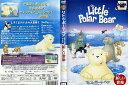 [DVDアニメ]リトルポーラベア しろくまラルス 新しい冒険...