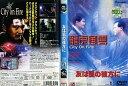 DVD>アジア・韓国>ギャング・マフィア商品ページ。レビューが多い順(価格帯指定なし)第4位