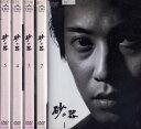 DVD邦 砂の器 1〜5(全5枚)(全巻セット DVD) [主演:中居正広] [原作:松本清張] /中古DVD