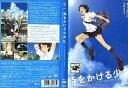 (H)[DVDアニメ]時をかける少女 THE GIRL WHO LEAPT THROUGH TIME/中古DVD【中古】(AN-SH201706)