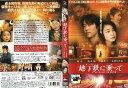 [DVD邦]地下鉄に乗って/中古DVD【中古】(AN-SH201612)(AN-SH201701)