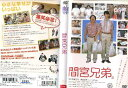 [DVD]間宮兄弟 [佐々木蔵之介/塚地武雅/常盤貴子/沢尻エリカ]/中古DVD