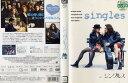 [DVD]シングルス [字幕][ブリジット・フォンダ/マット・ディロン]/中古DVD
