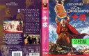[DVD洋]十戒 (1956年) [字幕][チャールトン ヘストン/ユル ブリンナー]/中古DVD【中古】