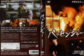 [DVD邦]パッセンジャー THE PASSENGER (2005) [伊勢谷友介]/中古DVD【中古】(AN-SH201608)
