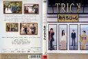 【レンタルアップ中古DVD】[DVD]TRICK トリック 新作スペシャル [仲間由紀恵/阿部寛]/中古DVD