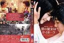 [DVD]僕の彼女はサイボーグ [綾瀬はるか/小出恵介]/中古DVD