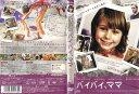 [DVD]バイバイ、ママ [キラ・セジウィック/マット・ディロン/ケヴィン・ベーコン]/中古DVD