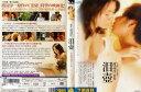 【店内ポイント最大10倍】[DVD邦]泪壺 なみだつぼ [小島可奈子]/中古DVD(AN-SH201
