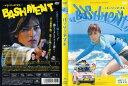 [DVD邦]バッシュメント [土屋アンナ/要潤/中山エミリ]...