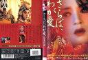 【店内ポイント最大10倍】(日焼け・ジャケット傷み)[DVD洋]さらば、わが愛 覇王別姫 [レスリー