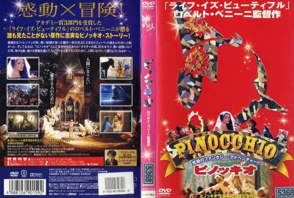 [DVD]ピノッキオ[ロベルト・ベニーニ/ニコレッタ・ブラスキ]/中古D... 【楽天市場】【◆