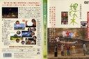 [DVD邦]埋もれ木 [夏蓮/松川リン/榎木麻衣]/中古DVD(AN-SH201410)(AN-SH201411)【中古】