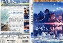 [DVDアニメ]雲のむこう、約束の場所 The place ...