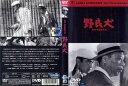 【店内ポイント最大10倍】[DVD邦]野良犬 [三船敏郎/志村喬]/中古DVD[黒澤明監督]【中古】
