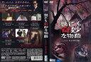 [DVD邦]世にも奇妙な物語 2007秋の特別編 [タモリ/