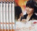 (日焼け)ヒョンビンに恋して ノンストップ4 1〜6 (全6枚)(全巻セットDVD) [字幕]/中古DVD[韓国ドラマ/アジア]【中古】(AN-SH201612)(AN-SH201701)