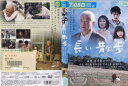 DVD邦 長い散歩/DVD[監督:奥田瑛二][松田 翔太/緒形拳/高岡早紀]