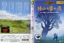 (日焼け)[DVDアニメ]種山ヶ原の夜(ジブリ作品)/中古D...