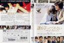 [DVD]誰も守ってくれない [佐藤浩市/志田未来]/中古DVD
