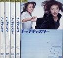 【店内ポイント最大10倍】トップキャスター 1?5(全5枚)(全巻セットDVD)/中古DVD[邦画T