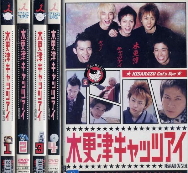 (H)(日焼け)木更津キャッツアイ1〜5+日本シリーズ+ワールドシリーズ(全7枚)(全巻コンプリート