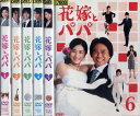 (日焼け)花嫁とパパ 1?6(全6枚)(全巻セットDVD)/中古DVD[邦画TVドラマ]【中古】(A