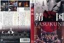 [DVD邦]靖国 YASUKUNI/中古DVD(AN-SH201503)【中古】(AN-SH201702)【ポイント10倍♪7/13-20時~7/24-10時迄】