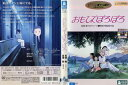 (日焼け)[DVDアニメ]おもひでぽろぽろ(ジブリ作品)/中...