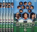 ロス:タイム:ライフ 1〜6 (全6枚)(全巻セットDVD) [2008年]/中古DVD[邦画TVドラマ]【中古】(AN-SH201507)(AN-SH201611)