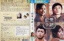 【期間限定☆全品ポイント5倍】[DVD]恋愛小説 (2004年) [玉木宏/小西真奈美][DVD廃盤]/中古DVD