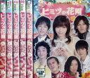 (日焼け)ヒミツの花園 1?6(全6枚)(全巻セットDVD)/中古DVD[邦画TVドラマ]【中古】(