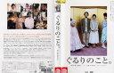 (日焼け)[DVD邦]ぐるりのこと。[木村多江/リリー フランキー]/中古DVD【中古】【P10倍♪8/2(金)20時~8/19(月)10時迄】