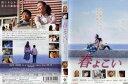 [DVD邦]春よこい/中古DVD【中古】【P10倍♪11/25(水)10時~12/17(木)23時59分迄】