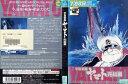 (H)[DVDアニメ]宇宙戦艦ヤマト 完結編/中古DVD(AN-SH201411)【劇場版 4作目】【中古】(AN-SH201611)