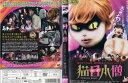 (日焼け)[DVD邦]猫目小僧/中古DVD【中古】【P10倍♪8/23(金)20時~8/26(月)10時迄】