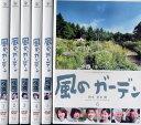 風のガーデン 1〜6 (全6枚)(全巻セットDVD)/中古DVD[邦画TVドラマ]【中古】(AN-SH201506)(AN-SH201510)(AN-SH201611)