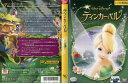 (日焼け)[DVDアニメ]ティンカー ベル/中古DVD【中古】(AN-SH201612)(AN-SH201701)