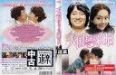 韓国ドラマ ラブストーリー 通販